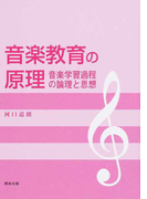 音楽教育の原理 音楽学習過程の論理と思想