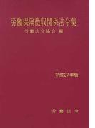 労働保険徴収関係法令集 平成27年版