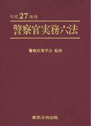 警察官実務六法 平成27年版