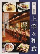 岡山・倉敷上等な和食