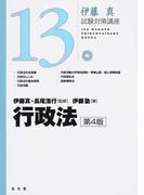 行政法 第4版 (伊藤真試験対策講座)