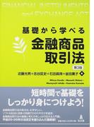 基礎から学べる金融商品取引法 第3版