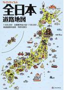 ライトマップル全日本道路地図 2版