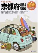 ライトマップル京都府道路地図 4版