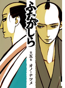 ふたがしら 第5集 (IKKI COMIX)(IKKI コミックス)