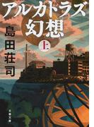 アルカトラズ幻想 上 (文春文庫)(文春文庫)