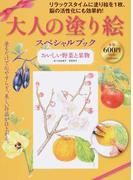 大人の塗り絵スペシャルブック おいしい野菜と果物