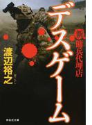 デスゲーム (祥伝社文庫 新・傭兵代理店)(祥伝社文庫)
