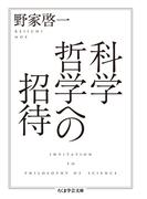 科学哲学への招待 (ちくま学芸文庫)(ちくま学芸文庫)