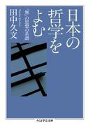 日本の哲学をよむ 「無」の思想の系譜 (ちくま学芸文庫)(ちくま学芸文庫)