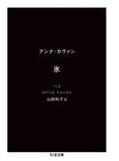 氷 (ちくま文庫)(ちくま文庫)