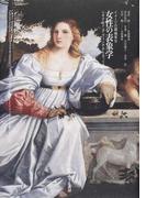 女性の表象学 レオナルド・ダ・ヴィンチからカッリエーラへ (イメージの探検学)