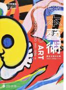 岡本藝術 岡本太郎の仕事1911−1996→ (Shogakukan Creative Visual Book OKAMOTO TARO WORLD)