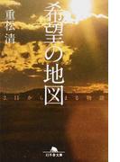 希望の地図 3.11から始まる物語 (幻冬舎文庫)