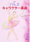 バレエ・キャラクター事典 新装版
