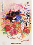 あやか師夢介元禄夜話 (白泉社招き猫文庫)