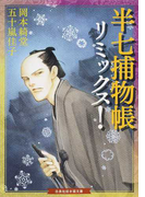 半七捕物帳リミックス! (白泉社招き猫文庫)