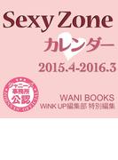 Sexy Zoneカレンダー 2015.4-2016.3