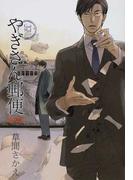やぎさん郵便(CITRON COMICS) 3巻セット