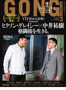 ゴング格闘技 2015年3月号
