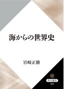 【期間限定価格】海からの世界史(角川選書)