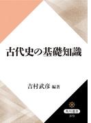 古代史の基礎知識(角川選書)
