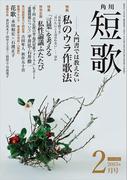 短歌 27年2月号(雑誌『短歌』)
