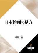【期間限定価格】日本絵画の見方(角川選書)