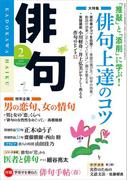 俳句 27年2月号(雑誌『俳句』)