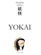 妖怪 YOKAI ジャパノロジー・コレクション
