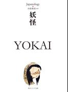 妖怪 YOKAI ジャパノロジー・コレクション(角川ソフィア文庫)