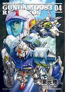 機動戦士ガンダム0083 REBELLION(4)(角川コミックス・エース)