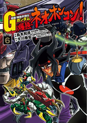 超級!機動武闘伝Gガンダム 爆熱・ネオホンコン!(6)(角川コミックス・エース)
