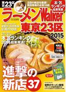 ラーメンWalker東京23区2015