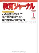 教育ジャーナル2015年1月号Lite版(第1特集)