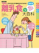 最新版 離乳食の大百科(GAKKEN HIT MOOK)