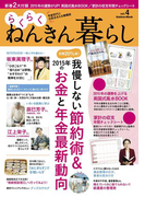 らくらくねんきん暮らし vol.4(学研MOOK)