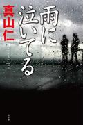 雨に泣いてる(幻冬舎単行本)