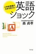 英語ショック 小学校英語が日本を変える(幻冬舎単行本)