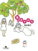 食のほそみち(幻冬舎文庫)
