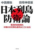 日本列島防衛論 集団的自衛権も中韓ロ米対策も急所はここにある(幻冬舎単行本)