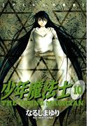 少年魔法士(10)(WINGS COMICS(ウィングスコミックス))