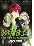 少年魔法士(12)(WINGS COMICS(ウィングスコミックス))