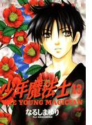 少年魔法士(13)(WINGS COMICS(ウィングスコミックス))