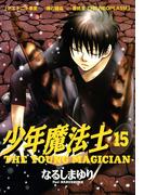 少年魔法士(15)(WINGS COMICS(ウィングスコミックス))