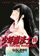少年魔法士(16)(WINGS COMICS(ウィングスコミックス))