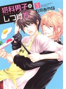猫科男子のしつけ方(3)(SPADEコミックス)
