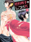 猫科男子のしつけ方(4)(SPADEコミックス)