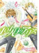 101人目のアリス(5)(WINGS COMICS(ウィングスコミックス))