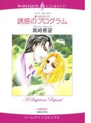 愛へのステップ セット(ハーレクインコミックス)